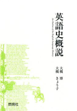 英語史概説-電子書籍