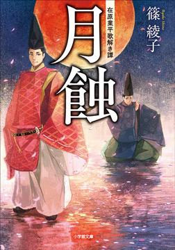 月蝕 在原業平歌解き譚-電子書籍