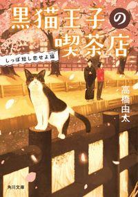 黒猫王子の喫茶店 しっぽ短し恋せよ猫