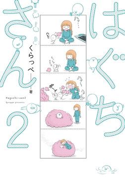 はぐちさん(2)-電子書籍