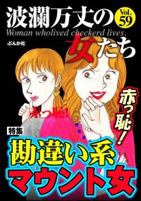 波瀾万丈の女たち赤っ恥! 勘違い系マウント女 Vol.59