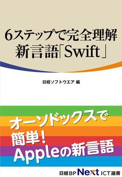 6ステップで完全理解 新言語「Swift」(日経BP Next ICT選書)-電子書籍