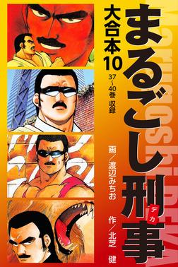 まるごし刑事 大合本 10-電子書籍