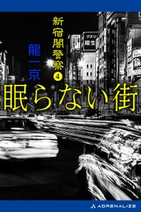 新宿闇警察(4) 眠らない街