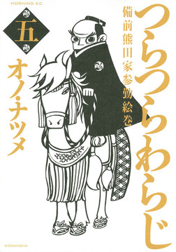 つらつらわらじ(5)-電子書籍