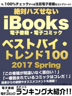 今、100%チェックすべき注目電子書籍をコンプリート! 絶対ハズせないiBooks電子書籍・電子コミック ベストバイ・トレンド100 2017 Spring-電子書籍