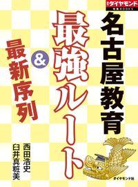 名古屋教育 最強ルート&最新序列