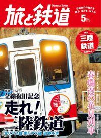 旅と鉄道 2014年 5月号 東北へ行こう!全線復旧記念 走れ!三陸鉄道