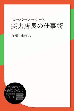 スーパーマーケット 実力店長の仕事術-電子書籍