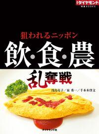 飲・食・農 乱奪戦 狙われるニッポン