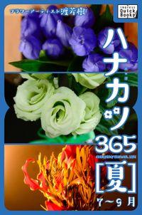 ハナカツ365 [夏] 7~9月