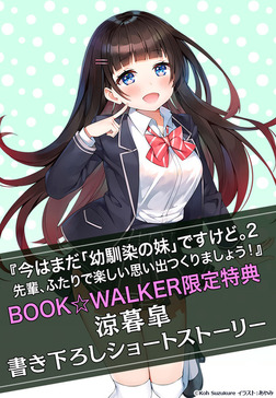 【購入特典】『今はまだ「幼馴染の妹」ですけど。2 先輩、ふたりで楽しい思い出つくりましょう!【電子特典付き】』BOOK☆WALKER限定書き下ろしショートストーリー-電子書籍