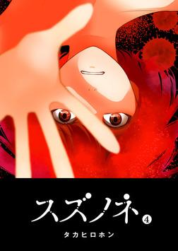 スズノネ(4)-電子書籍