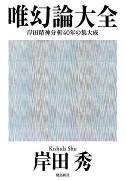 唯幻論大全-電子書籍