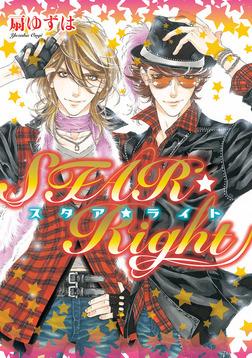 STAR☆Right【電子限定おまけ付き】-電子書籍