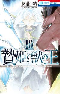 贄姫と獣の王 10巻