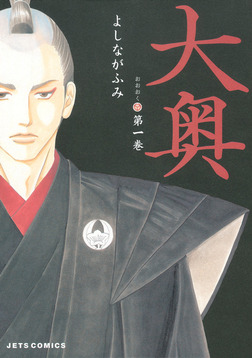 大奥 1巻-電子書籍