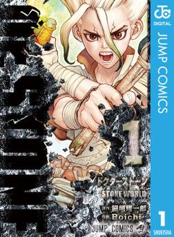 Dr.STONE 1-電子書籍