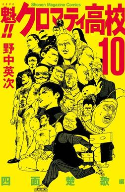 魁!!クロマティ高校(10)-電子書籍