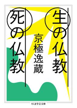 生の仏教 死の仏教-電子書籍