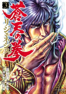 蒼天の拳 リジェネシス 3巻-電子書籍