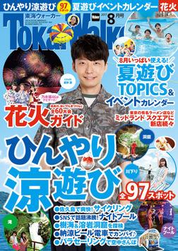 TokaiWalker東海ウォーカー 2017 8月号-電子書籍
