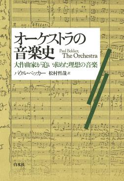 オーケストラの音楽史:大作曲家が追い求めた理想の音楽-電子書籍