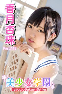 美少女学園 香月杏珠 Part.113-電子書籍