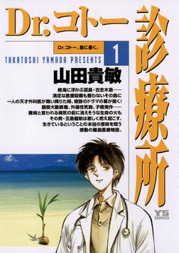 Dr.コトー診療所(1)【期間限定 無料お試し版】-電子書籍