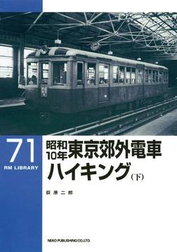 昭和10年東京郊外電車ハイキング(下)-電子書籍