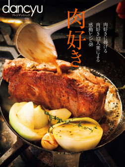 肉好き-電子書籍