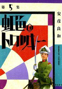 虹色のトロツキー (5)