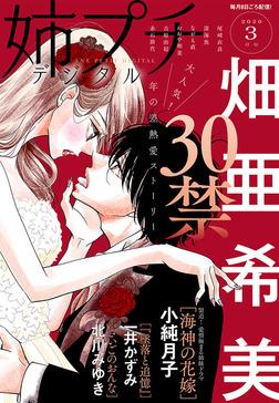 姉プチデジタル 2020年3月号(2020年2月7日発売)-電子書籍