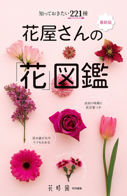 知っておきたい221種 最新版 花屋さんの「花」図鑑-電子書籍