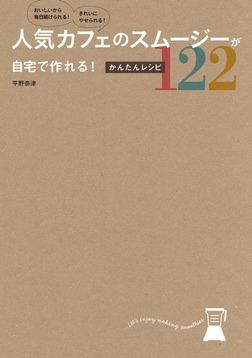 人気カフェのスムージーが自宅で作れる!かんたんレシピ122-電子書籍