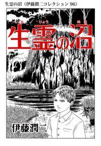 生霊の沼(伊藤潤二コレクション 96)