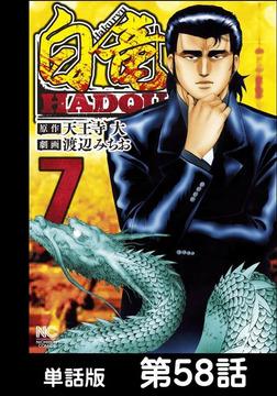 白竜HADOU【単話版】 第58話-電子書籍