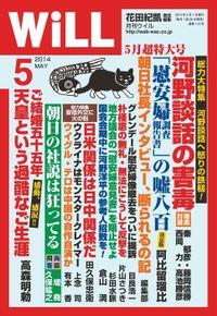 月刊WiLL 2014年 5月号