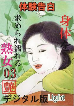 【体験告白】身体を求められ濡れる熟女03『艶』デジタル版Light-電子書籍