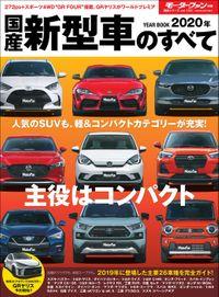 ニューモデル速報 統括シリーズ 2020年 国産新型車のすべて