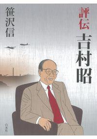 評伝 吉村昭