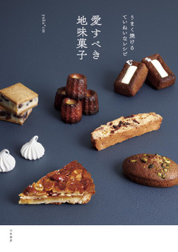 愛すべき地味菓子~うまく焼けるていねいなレシピ-電子書籍