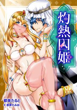 灼熱囚姫-電子書籍
