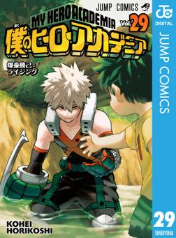 僕のヒーローアカデミア 29-電子書籍