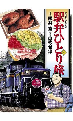 駅弁ひとり旅 : 4-電子書籍