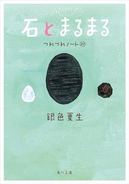 石とまるまる つれづれノート(27)-電子書籍