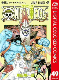 ONE PIECE カラー版 49-電子書籍