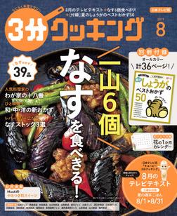 【日本テレビ】3分クッキング 2019年8月号-電子書籍