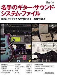 """名手のギター・サウンド・システム・ファイル 国内レジェンドたちが""""良いギターの音""""を語る!(ギター・マガジン)"""