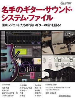 """名手のギター・サウンド・システム・ファイル 国内レジェンドたちが""""良いギターの音""""を語る!-電子書籍"""